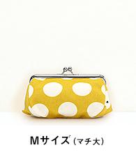Mサイズ(マチ大)