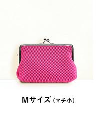 Mサイズ(マチ小)