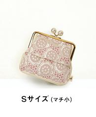 Sサイズ(マチ小)
