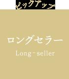 ピックアップ ロングセラー Long‐seller