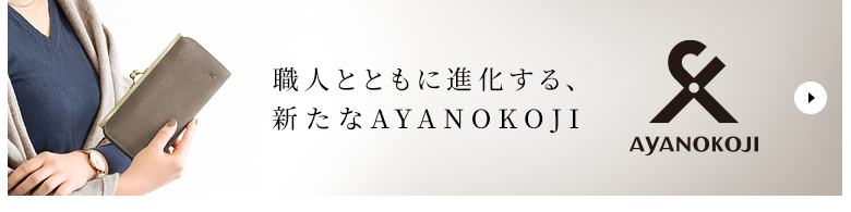 AYANOKOJI X