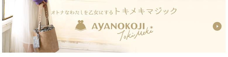 AYANOKOJI TokiMeki