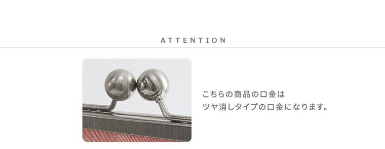がま口痛バッグ glossy 注意事項 こちらの商品の口金はツヤ消しタイプの口金になります。