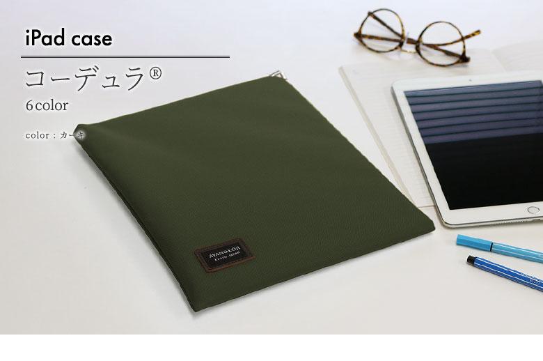 がま口iPadケース コーデュラ メインイメージ
