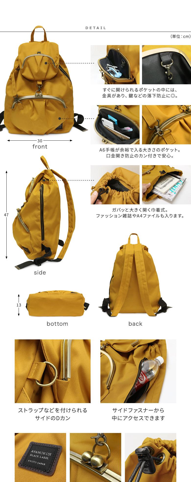 コーデュラ CORDURA がま口リュック(大)  POINT すぐに開けられるポケットの中には、金具があり、鍵などの落下防止に◎。A6手帳が余裕で入る大きさのポケット。口金開き防止のカン付きで安心。ガバッと大きく開く巾着式。ファッション雑誌やA4ファイルも入ります。 ストラップなどを付けられるサイドのDカン。 サイドファスナーから中にアクセスできます。