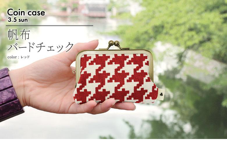 帆布・バードチェック 3.5寸がま口コインケース メインイメージ