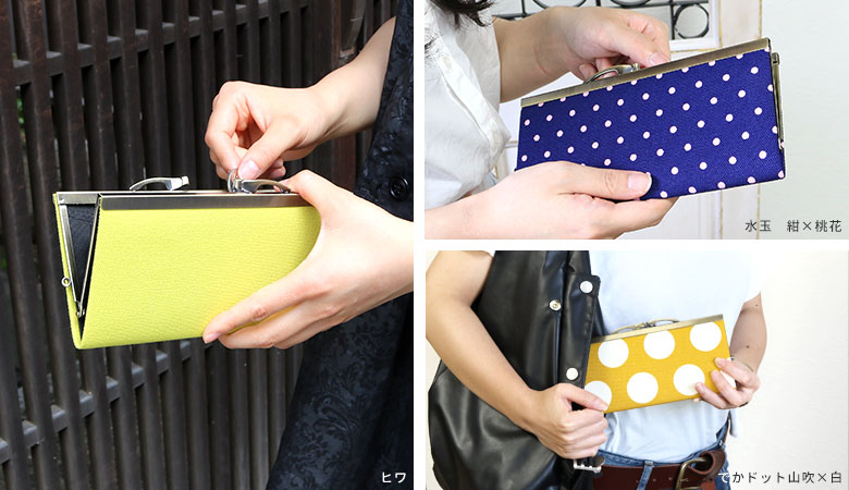 いろいろな復刻型がま口長財布の画像