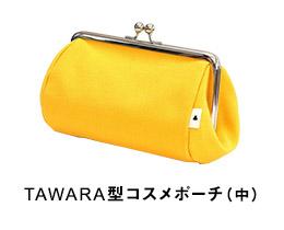 TAWARA型コスメポーチ(中)