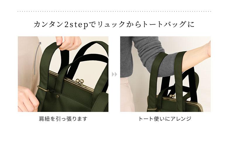 ポケット付きがま口トートリュック POINT カンタン2stepでリュックからトートバッグに。肩紐を引っ張ればトート使いにアレンジ。