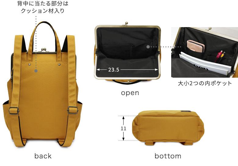 ポケット付きがま口トートリュック DETAIL 背中に当たる部分はクッション材入り。大小2つの内ポケット。