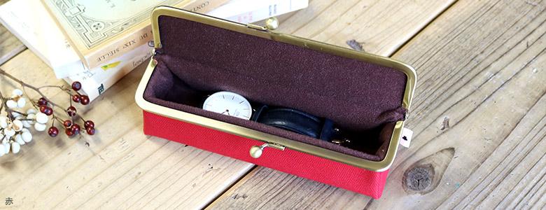 腕時計を入れるのにもぴったりながま口メガネBOX