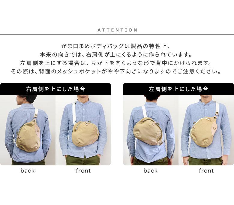 コーデュラ(R) シリーズ がま口まめボディバッグ がま口まめボディバッグは製品の特性上、本来の向きでは、右肩側が上にくるように作られています。左肩側を上にする場合は、豆が下を向くような形で背中にかけられます。その際は、背面のメッシュポケットがやや下向きになりますのでご注意ください。