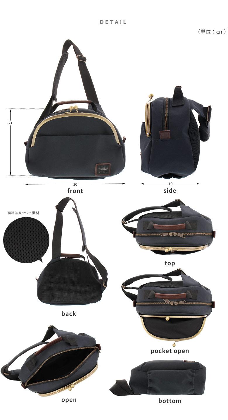 がま口ポシェット型ボディバッグ 背面は通気性、クッション性に優れたメッシュ素材