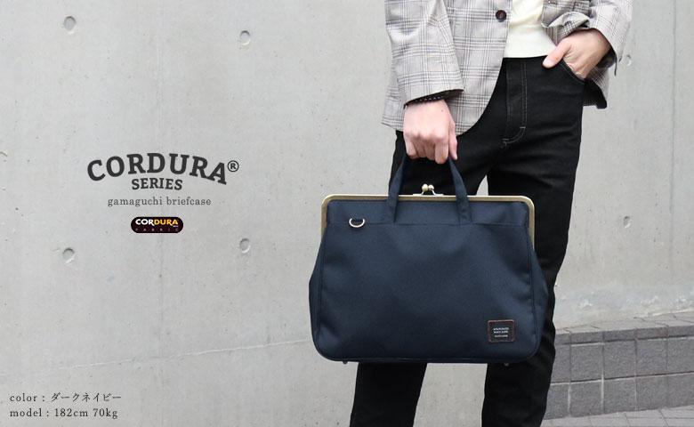 がま口スーツケースバッグ コーデュラ メインイメージ