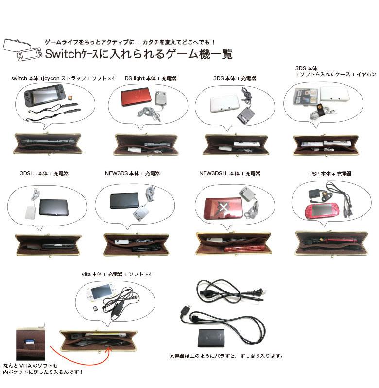 がま口Switchケース コーデュラ スイッチケースに入れられるゲーム機器一覧