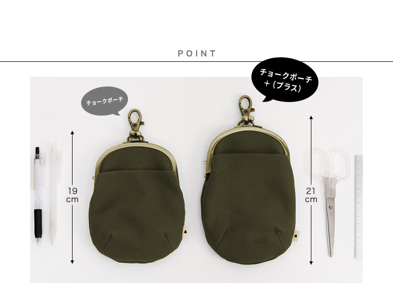 がま口チョークポーチ+(プラス) POINT01 チョークポーチとチョークポーチ+(プラス)のサイズ比較