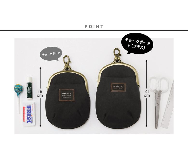 がま口チョークポーチ+(プラス) コーデュラ POINT01 チョークポーチとチョークポーチ+(プラス)のサイズ比較