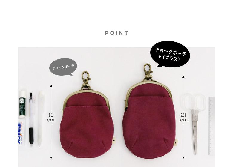 がま口チョークポーチ+(プラス) 無地 POINT01 チョークポーチとチョークポーチ+(プラス)のサイズ比較