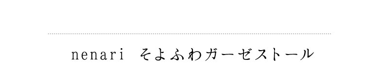 sakira 京都 サキラ さきら 手捺染(てなっせん)のストール そよふわガーゼストール