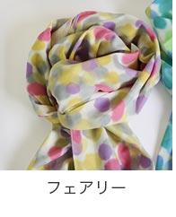 sakira 京都 サキラ さきら 手捺染(てなっせん)のストール フェアリー