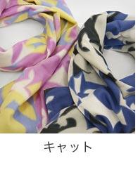 sakira 京都 サキラ さきら 手捺染(てなっせん)のストール キャット