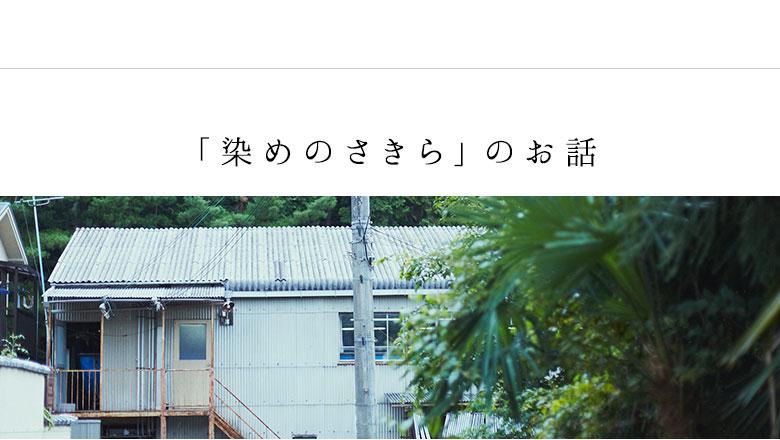 sakira 京都 さきら サキラ 手捺染のガーゼストール 「染めのさきら」のお話