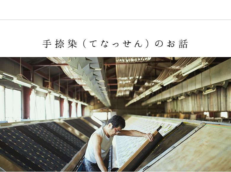 sakira 京都 さきら サキラ 手捺染のガーゼストール 手捺染(てなっせん)のお話