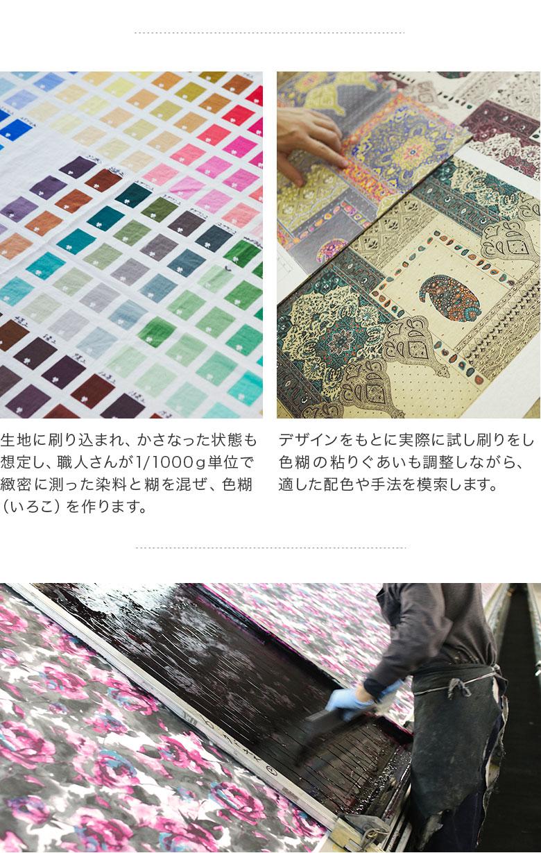 sakira 京都 さきら サキラ 手捺染のガーゼストール 生地に刷り込まれ、かさなった状態も想定し、職人さんが1/1000g単位で緻密に測った染料と糊を混ぜ、色糊(いろこ)を作ります。デザインをもとに実際に試し刷りをし色糊の粘りぐあいも調整しながら、適した配色や手法を模索します。