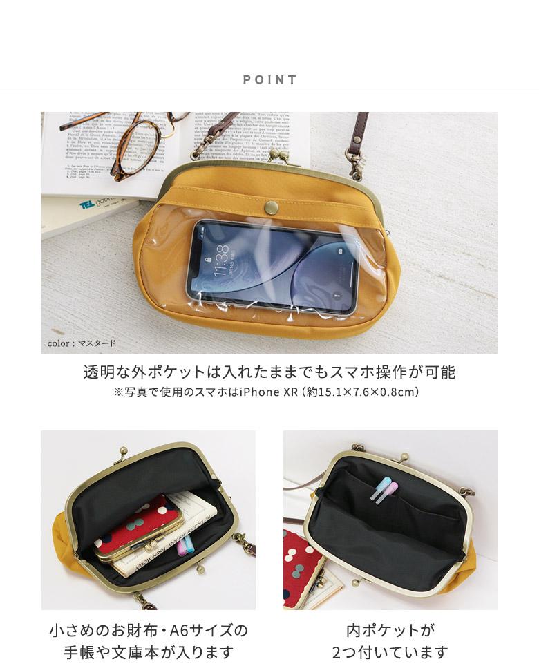 がま口スマホショルダーバッグ コーデュラ POINT紹介 透明な外ポケットは入れたままでもスマホ操作が可能。※写真で使用のスマホはiPhone XR(約15.1×7.6×0.8cm) 小さめのお財布・A6サイズの手帳や文庫本が入ります。内ポケットが2つ付いています。