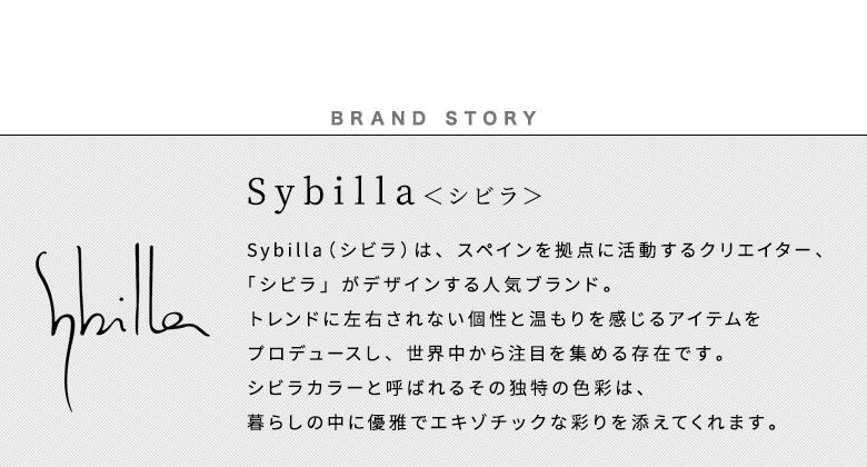 Sybilla(シビラ)とは ブランド説明