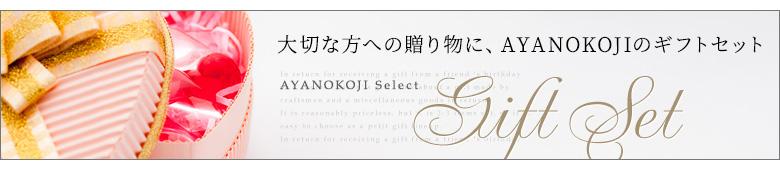 AYANOKOJI Gift set 2.6寸がま口財布【京ちりめん】ギフトセット カテゴリーページへ