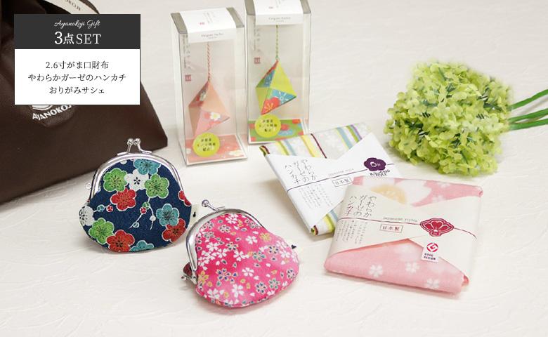 AYANOKOJI Gift set 2.6寸がま口財布【京ちりめん】ギフトセット メインイメージ