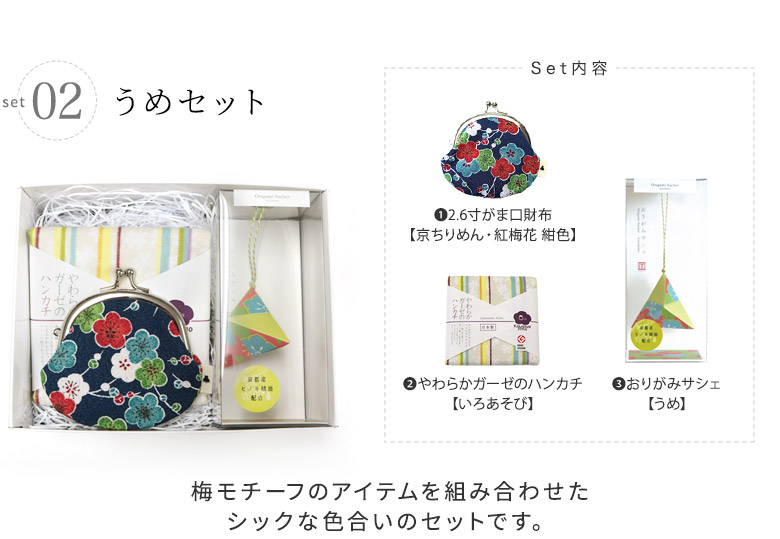 AYANOKOJI Gift set 2.6寸がま口財布【京ちりめん】ギフトセット SET variation うめセット 梅モチーフのアイテムを組み合わせたシックな色合いのセットです。