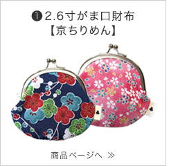 AYANOKOJI Gift set 2.6寸がま口財布【京ちりめん】ギフトセット 2.6寸がま口財布【京ちりめん】の商品ページへ