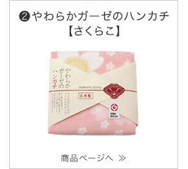 AYANOKOJI Gift set 2.6寸がま口財布【京ちりめん】ギフトセット ガーゼ&タオルのハンカチ【さくらこ】の商品ページへ