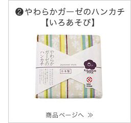 AYANOKOJI Gift set 2.6寸がま口財布【京ちりめん】ギフトセット ガーゼ&タオルのハンカチ【いろあそび】の商品ページへ