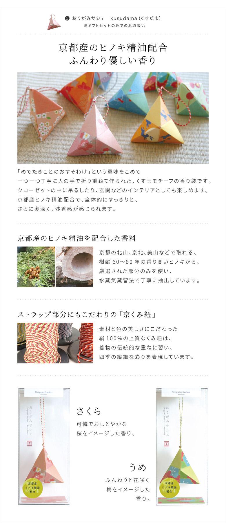 AYANOKOJI Gift set 2.6寸がま口財布【京ちりめん】ギフトセット おりがみサシェ kusudama(くすだま)の詳細説明 京都産のヒノキ精油配合ふんわり優しい香り。「めでたきことのおすそわけ」という意味をこめて一つ一つ丁寧に人の手で折り重ねて作られた、くす玉モチーフの香り袋です。クローゼットの中に吊るしたり、玄関などのインテリアとしても楽しめます。京都産ヒノキ精油配合で、全体的にすっきりと、さらに奥深く、残香感が感じられます。京都産のヒノキ精油を配合した香料。京都の北山、京北、美山などで取れる、樹齢60〜80年の香り高いヒノキから、厳選された部分のみを使い、水蒸気蒸留法で丁寧に抽出しています。ストラップ部分にもこだわりの「京くみ紐」。素材と色の美しさにこだわった絹100%の上質なくみ紐は、着物の伝統的な重ねに習い、四季の繊細な彩りを表現しています。さくらは可憐でおしとやかな桜をイメージした香り。うめはふんわりと花咲く梅をイメージした香り。