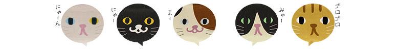にゃんこポーチ 猫フキダシ