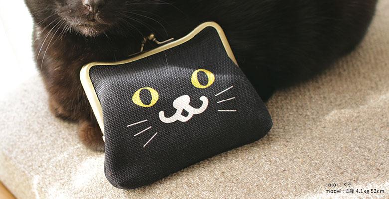 黒猫とにゃんこポーチ