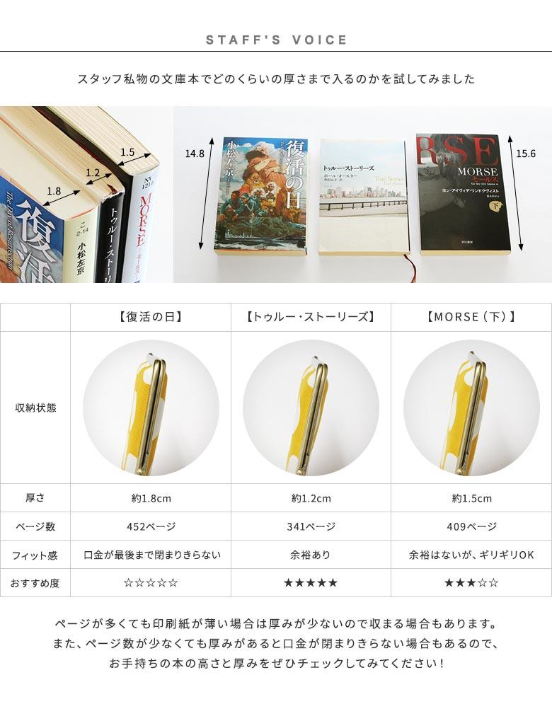 ブックカバー 文庫本 A6 厚さ1.5cm(約360ページ) スタッフ私物の文庫本でどのくらいの厚さまで入るのかを試してみました