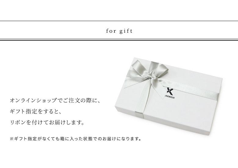 AYANOKOJI X(あやの小路 イックス) アイテム名 オンラインショップでご注文の際に、ギフト指定をすると、リボンを付けてお届けします。