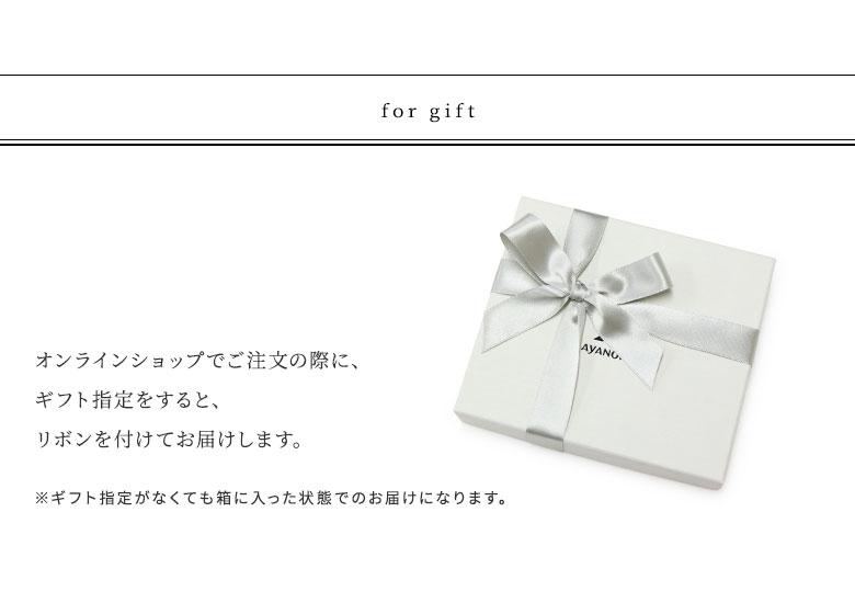 AYANOKOJI X(あやの小路 イックス) チェーン付きがま口ミニポシェット オンラインショップでご注文の際に、ギフト指定をすると、リボンを付けてお届けします。