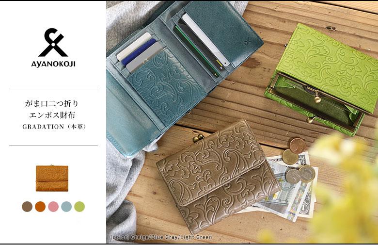 AYANOKOJI X(あやの小路 イックス) がま口二つ折りエンボス財布 GRADATION(本革) メインイメージ