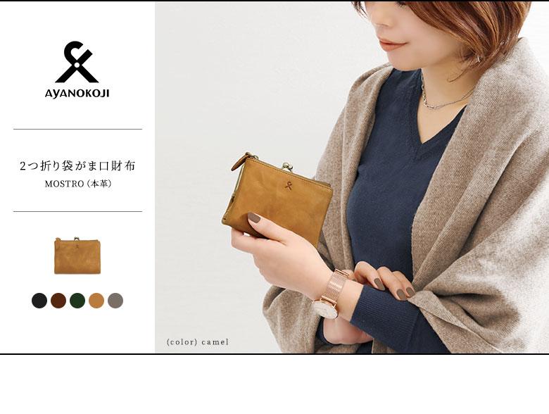 AYANOKOJI X(あやの小路 イックス) 二つ折り袋がま口財布 メインイメージ