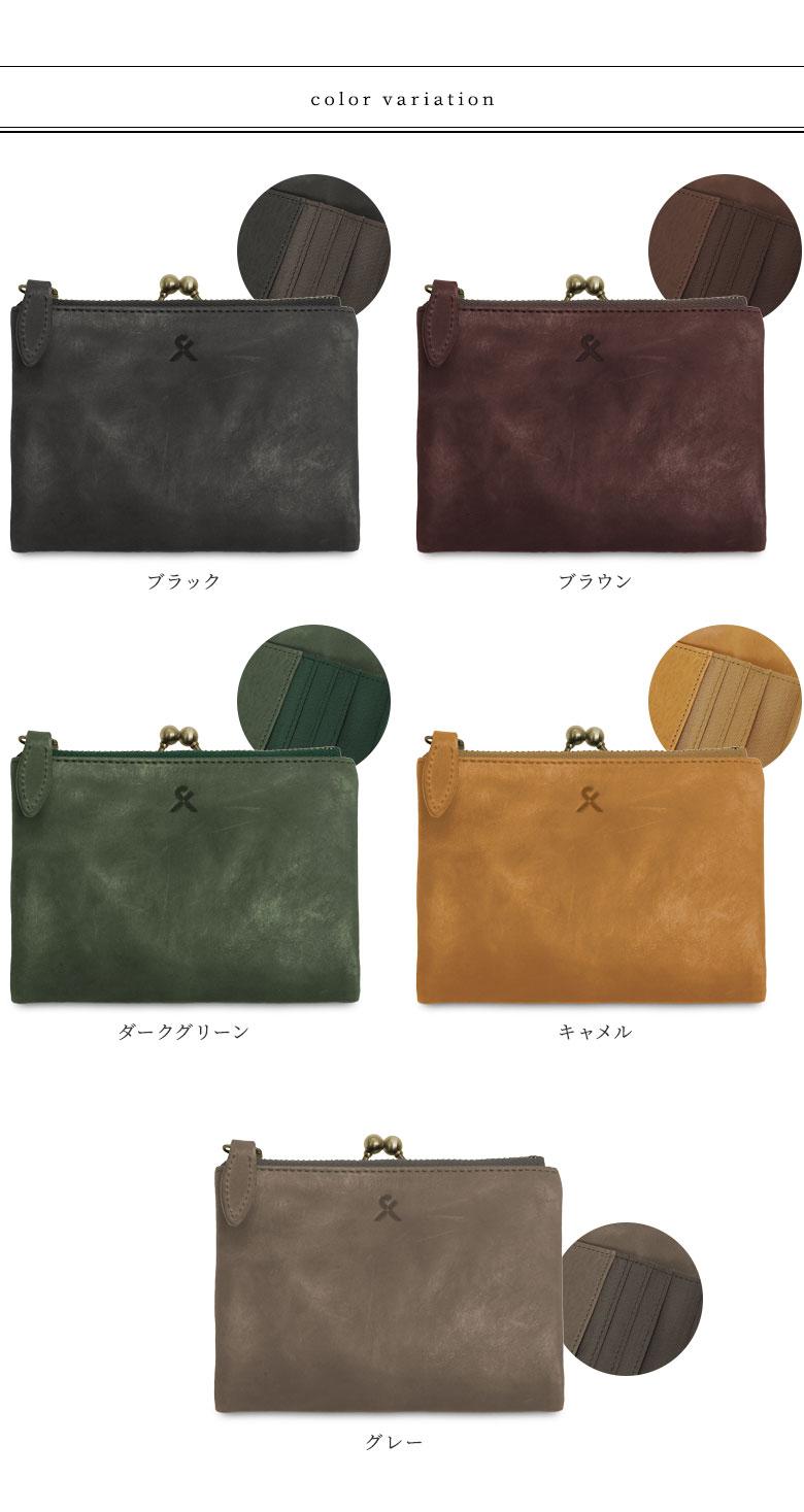 AYANOKOJI X(あやの小路 イックス) 2つ折り袋がま口財布 カラーバリエーション見せ