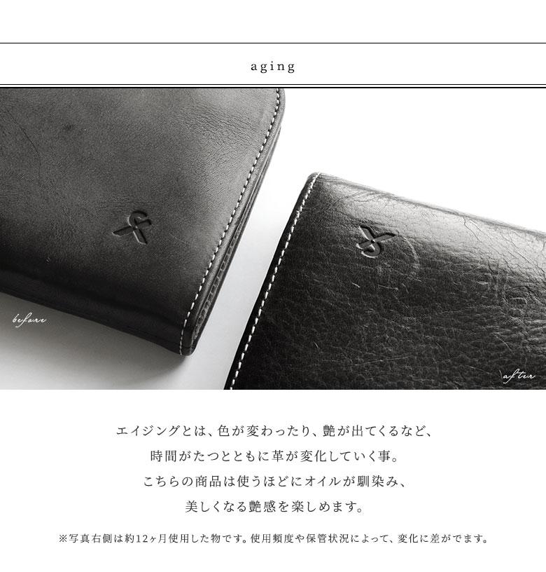 AYANOKOJI X(あやの小路 イックス) 2つ折り袋がま口財布 エイジングとは、色が変わったり、艶が出てくるなど、時間がたつとともに革が変化していく事。こちらの商品は使うほどにオイルが馴染み、美しくなる艶感を楽しめます。