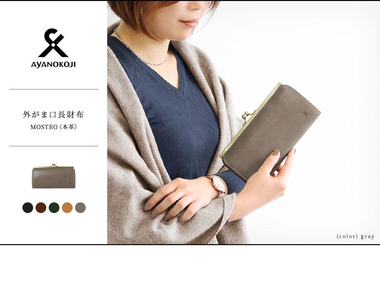 AYANOKOJI X(あやの小路 イックス) 外がま口長財布 MOSTRO(本革) メインイメージ