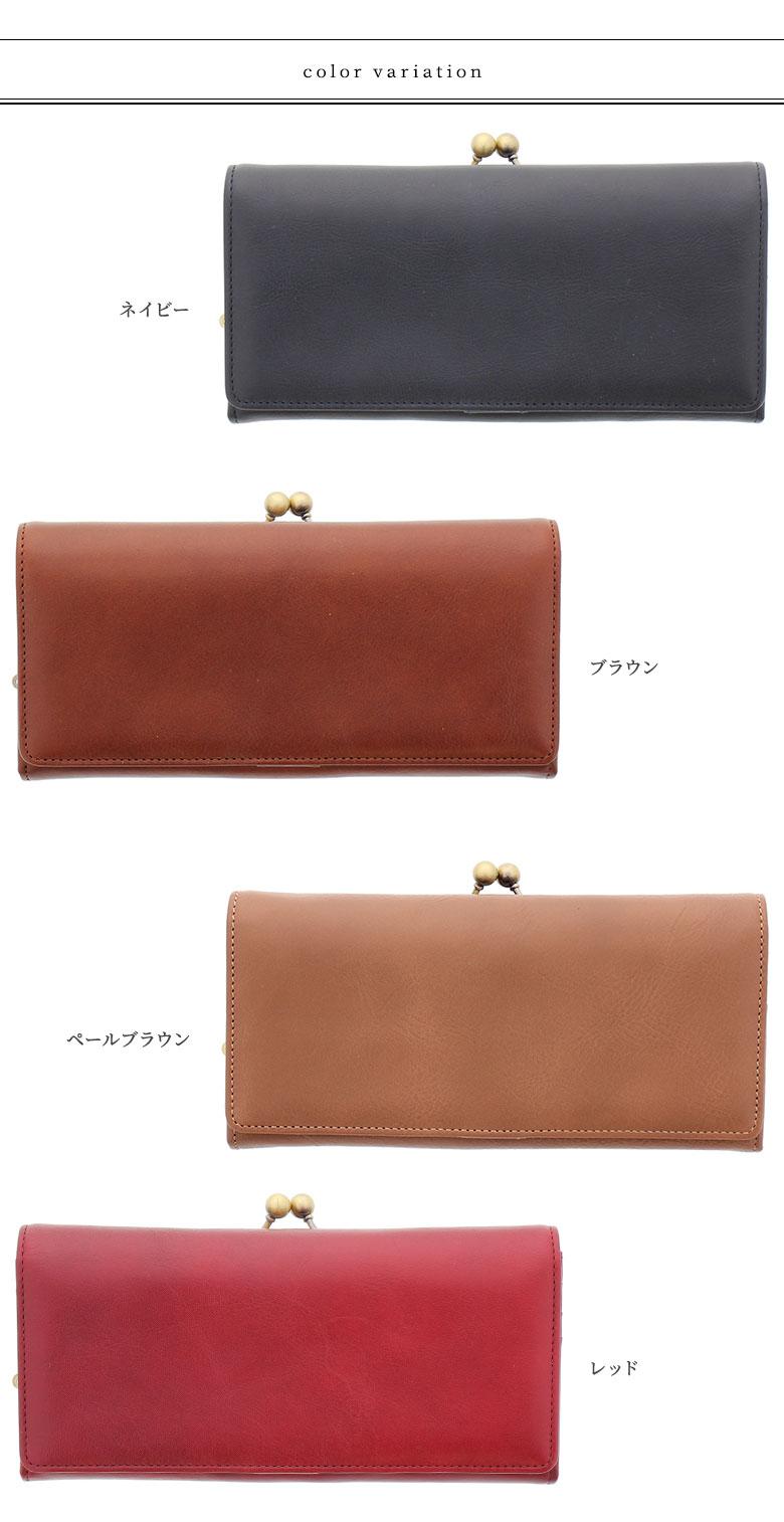 AYANOKOJI X(あやの小路 イックス) 2 in がま口長財布 RAMANA CALF(本革) 色展開 カラーバリエーション ネイビー・ブラウン・ペールブラウン・レッド
