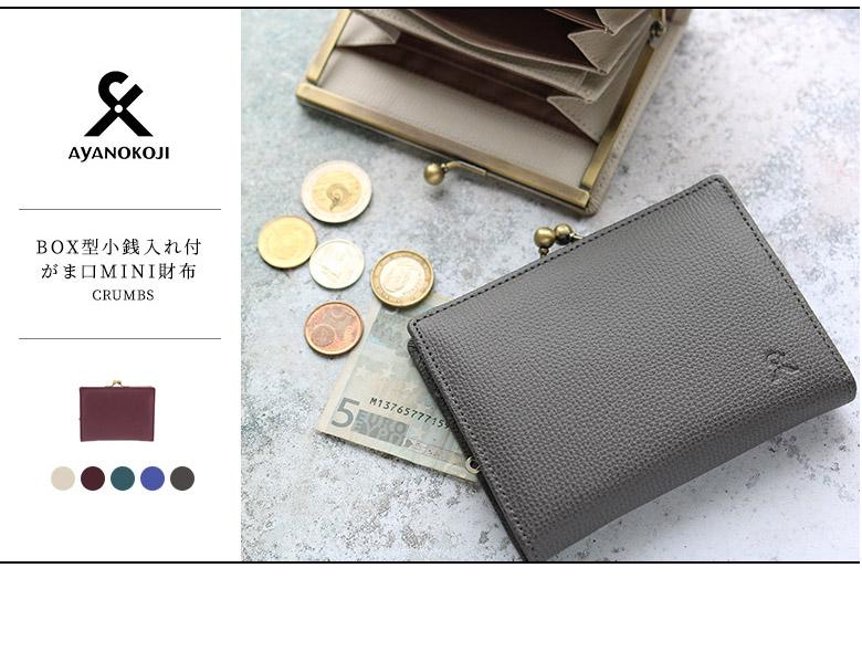 AYANOKOJI X(あやの小路 イックス) BOX型小銭入れ付がま口MINI財布 CRUMBS(本革) メインイメージ