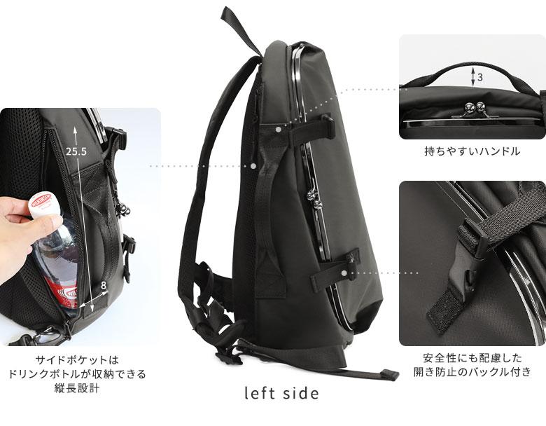 AYANOKOJI Sarei HOMME がま口2WAYリュック(M) サイドポケットはドリンクボトルが収納できる縦長設計。持ちやすいハンドルは高さ3cm。 安全性にも配慮した開き防止のバックル付きです。